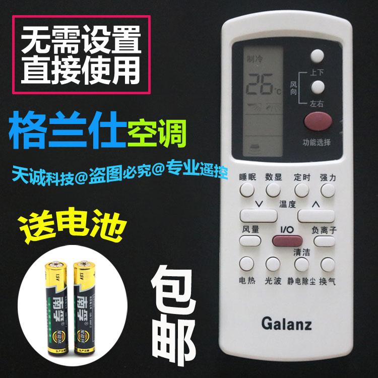 原装 格兰仕空调遥控器 GZ-50GB KFR-35GW/dLc42-130(2) 57-150