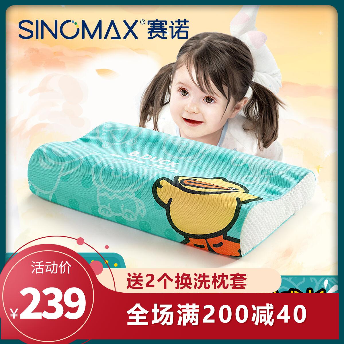 SINOMAX/赛诺B.Duck 小黄鸭校园儿童枕三层慢回弹记忆棉学生枕头
