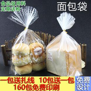 烘焙包装面包包装袋吐司包装袋食品西点包装450g面包土司袋
