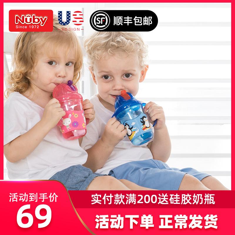 美国nuby带吸管杯儿童宝宝幼儿园水杯学饮杯婴儿防呛重力球喝水杯