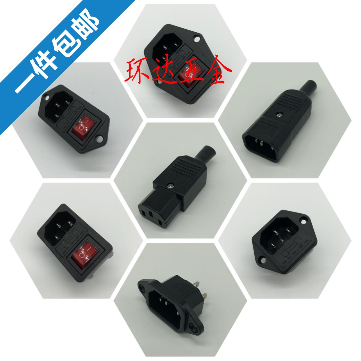 电动车充电品字插头 全铜大电流公母对接头 三孔3针AC电源插座10A