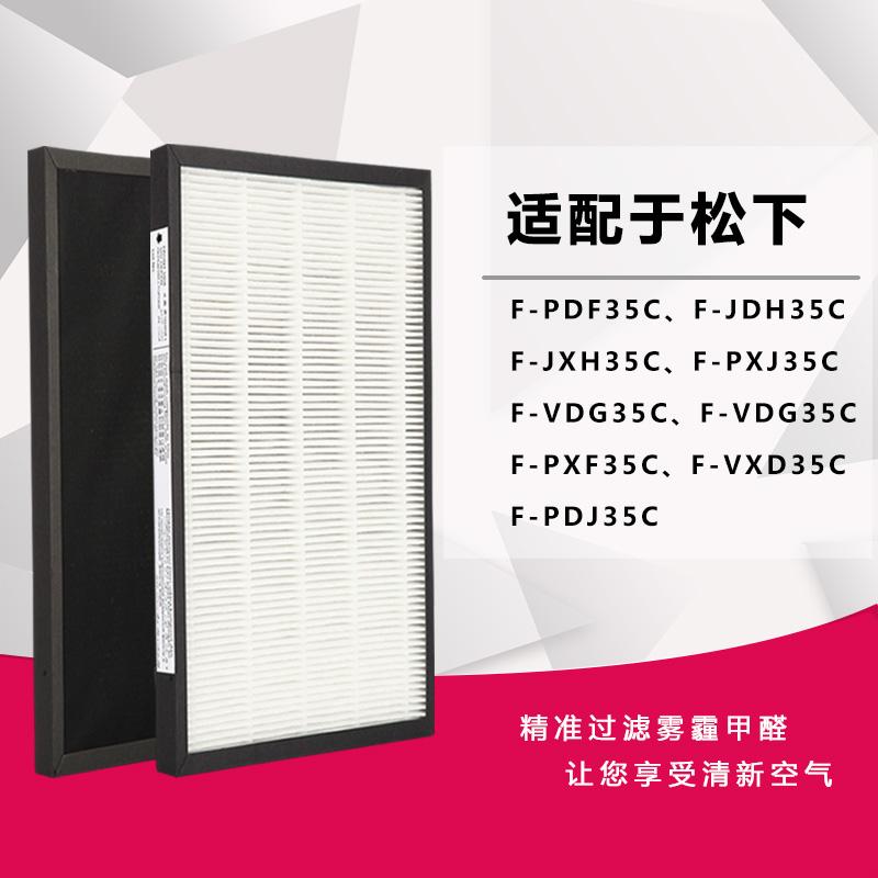 适配松下空气净化器过滤网F-PDF35C/ZXFP35C/VDG/VXG35C集成滤芯