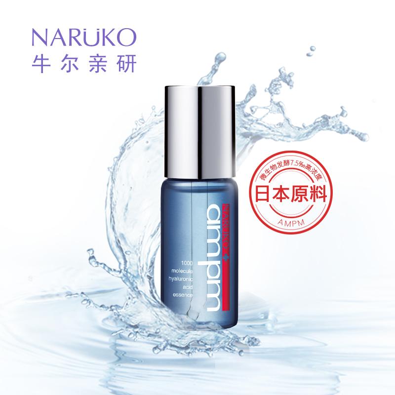 牛尔千分子玻尿酸原液日本补水保湿提亮肤色紧致面部精华液肌底液