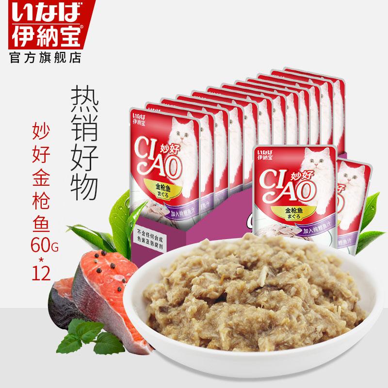 Ирак принимать сокровище замечательный хорошо кот свежий пакет CIAO океан рыба кот мокрый зерна бак глава 12 пакет курица мясо нулю еда мясо зерна пакет