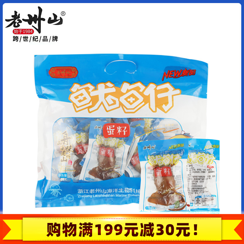 Laozhoushan squid ready to eat Zhoushan specialty seafood snack sea rabbit small package squid with seeds 250g