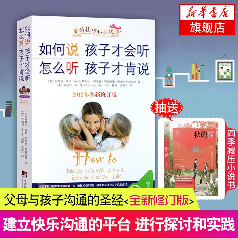 如何说孩子才会听怎么听孩子才肯说(全新修订版) 如何说孩子才能听 好妈妈胜过好老师儿童心理学 父母家庭育儿书籍 教育孩子的书籍