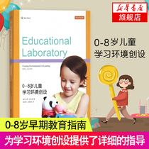 08歲兒童學習環境創設教育實驗室為每個年齡段學習環境創設提供了詳細指導書閱讀角自然角科學角環境創設學習策略指導書籍