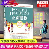 書籍如何說孩子才會聽書教子手記尹建莉著家庭育兒百科如何教育孩子年16一個教育專家好媽媽勝過好老師暢銷書籍教育孩子