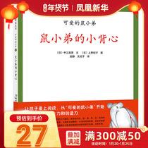 鼠小弟的小背心 精装 中江嘉男 可爱的鼠小弟 低幼少儿童宝宝亲子启蒙童话绘本故事图画书籍0-3-4-5岁中国幼儿基础阅读书