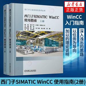 西门子SIMATIC WinCC使用指南(上下) 西门子工业自动化技术丛书 组态软件自学宝典 工控行业新手快速入门 WINCC从入门到精通