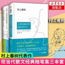 Xinhua Bookstore Flagship Store's official website likes lions that eat salad + What do I talk about when I talk about running + Big radish and hard-to-pick avocado complete three-volume suite Murakami's classic literary essays and literary novels