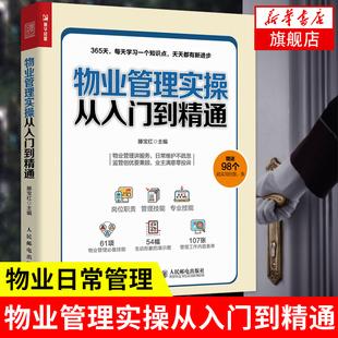 【正版】物业管理实操从入门到精通 物业管理 书籍365天管理手册改版 物业日常管理 智能物业管理 接管验收管理岗位职责
