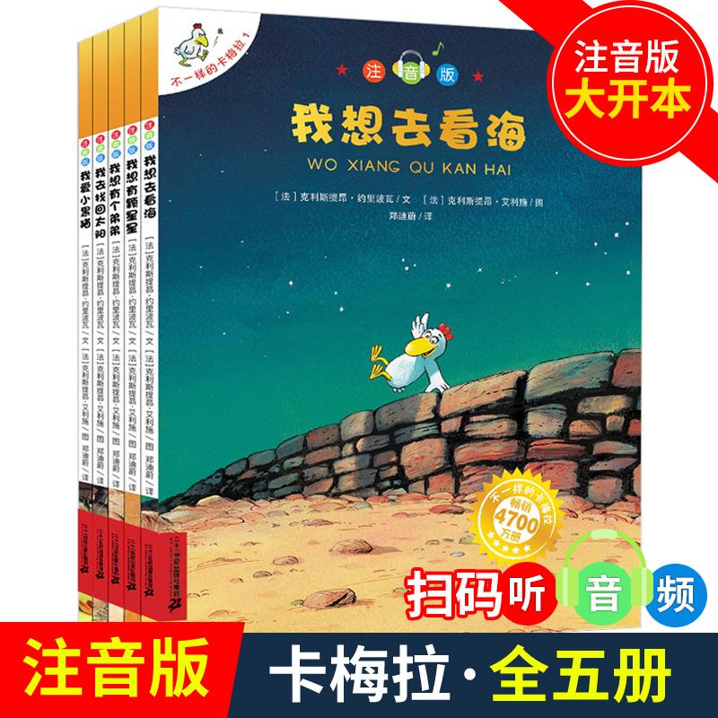 [凤凰新华书店旗舰店绘本,图画书]不一样的卡梅拉 全套注音版彩图第一季月销量245件仅售49.5元
