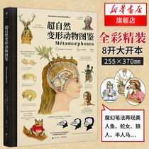北京大学出版社蛙类青蛙动物生物世界科普读物自然蛙类博物馆正版
