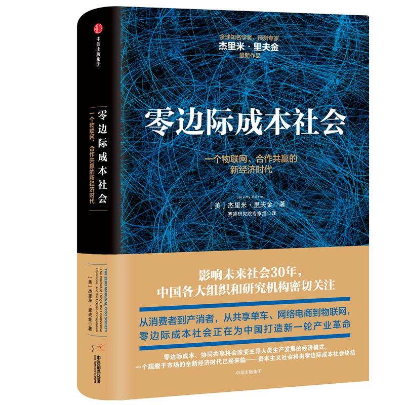 零边际成本社会一个物联网 合作共赢的新经济时代 杰里米里夫金著 零成本社会现象的深刻解读 第三次工业革命新华书店正版畅销书籍
