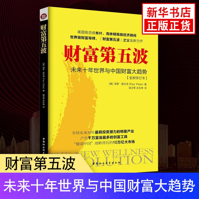 财富第五波-未来十年世界与中国财富大趋势(全新修订本) (美)保罗·皮尔泽 经济管理 中国社会科学 经济学金融畅销书籍正版