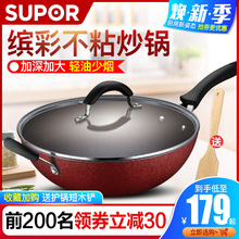 SUPOR frying pan non stick pot multifunctional household cooking pot 34cm