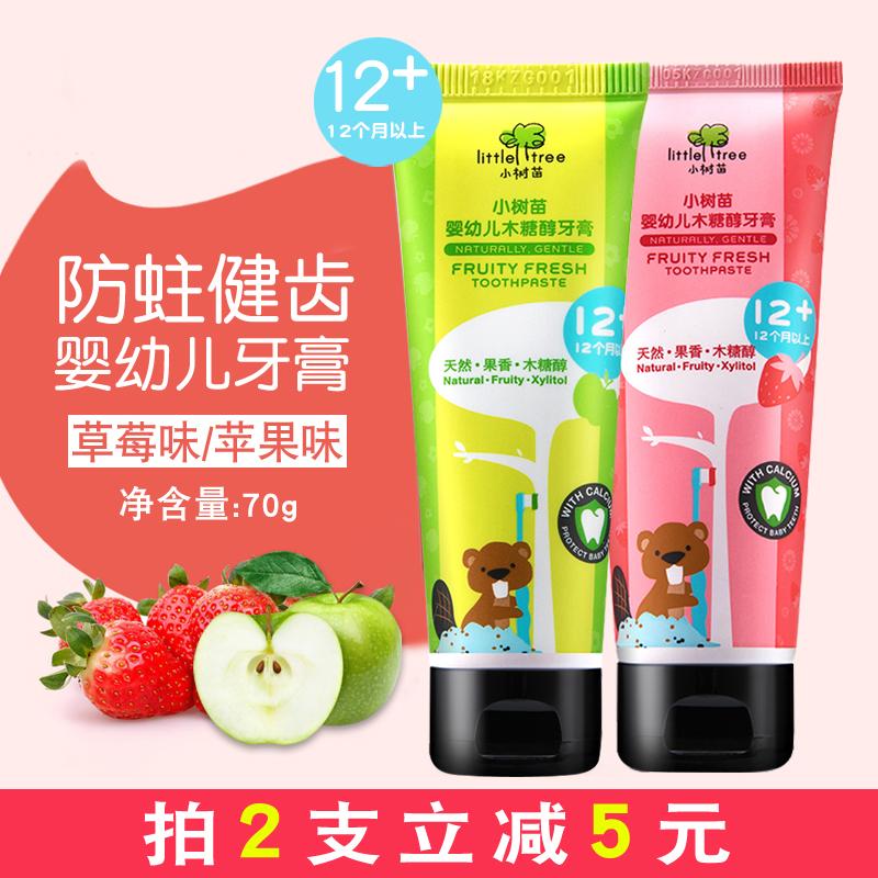 英国小树苗儿童牙膏可吞咽无氟有机天然牙膏草莓/苹果味2段70g