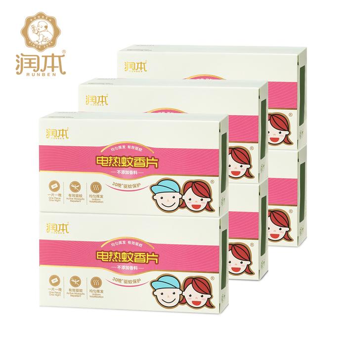 润本蚊香片宝宝孕产妇婴儿电热蚊香片驱蚊防蚊片 无味型6盒 包邮