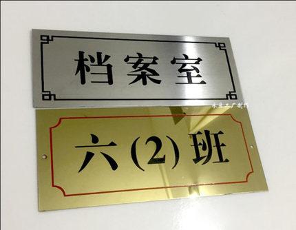 不锈钢拉丝科室牌定制门牌指示牌总经理办公室金属公司厕所部门牌