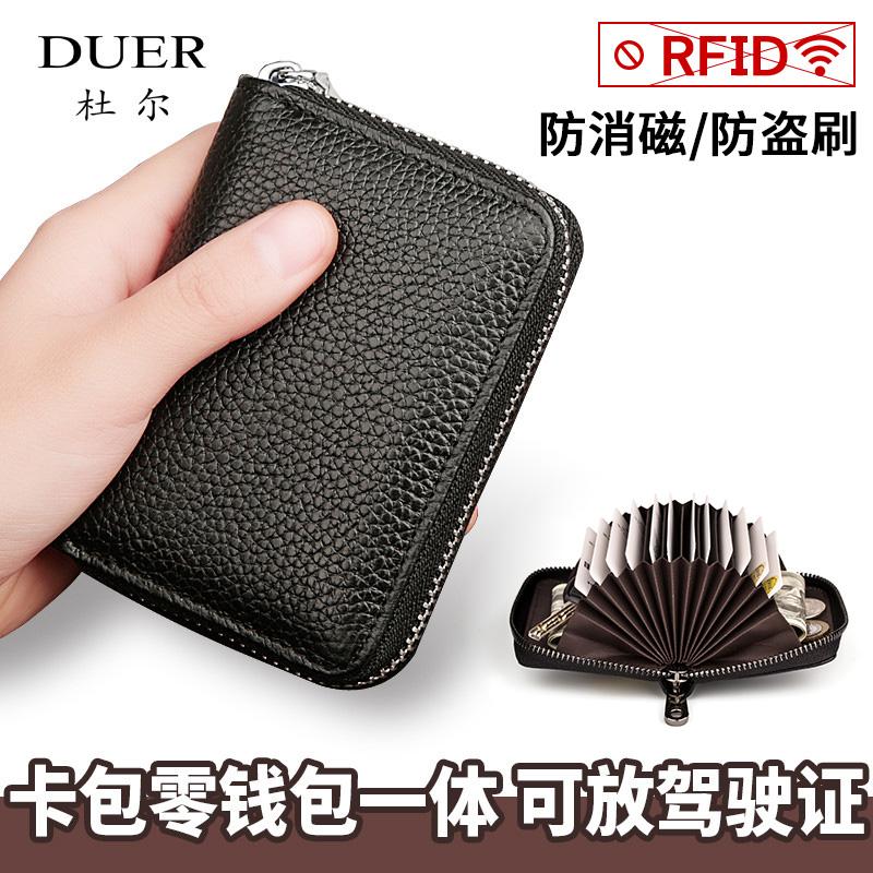 防盗刷卡包男士多卡位真皮防消磁零钱包女小巧卡包卡片包银行卡套