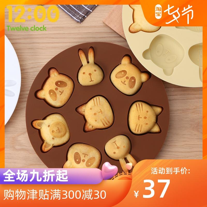 宝宝辅食模具蒸模烘焙饼干蛋糕卡通烤箱家用戚风套装磨具硅胶工具