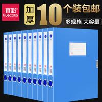 [10个真] цвет [3寸5.5cm档案盒文件资料盒 A4资料收纳大塑料文件盒档案]