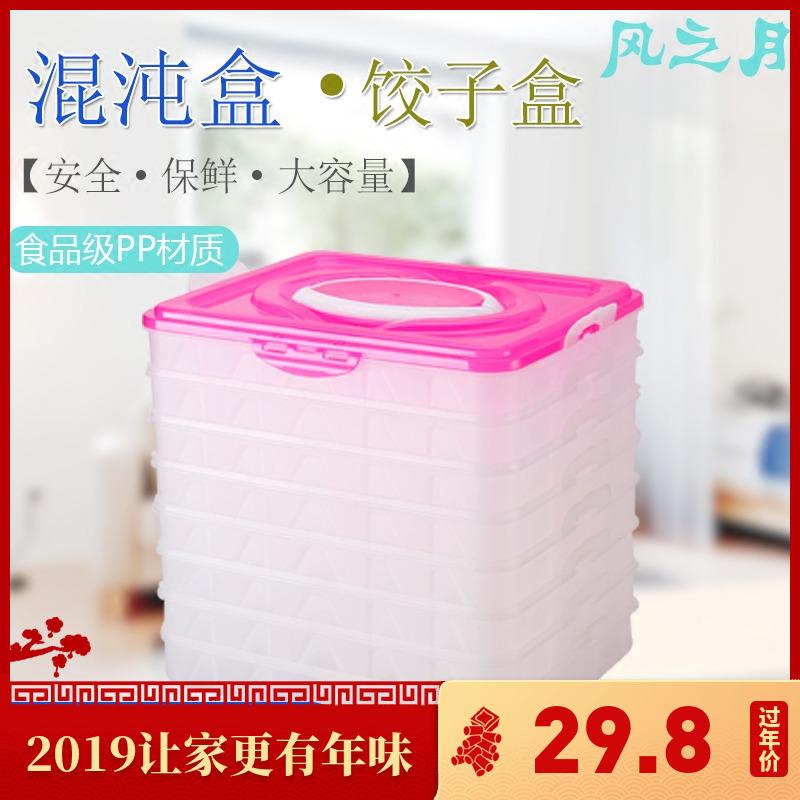 分格多层装饺子盒冻饺子冰箱收纳盒速冻水饺盒家用馄饨大容量保鲜