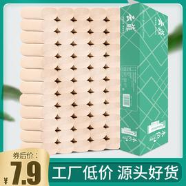本色卷纸卫生纸家用实惠装厕所纸卷筒纸14卷整箱批手纸特价纸巾