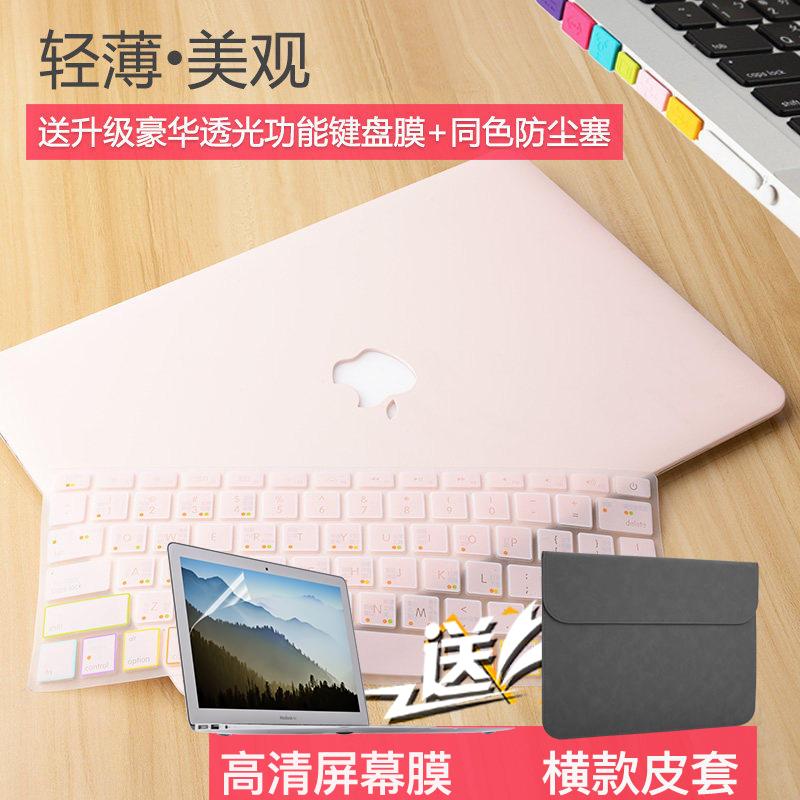 mac苹果笔记本macbook电脑air13寸保护壳pro13.3外壳11配件12套15超薄超轻book散热11.6防摔碰全包