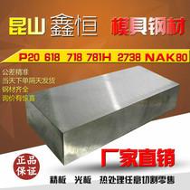 模具钢材45钢板加工定做dc53h13skdp20a3钢板cr1240cr精光板