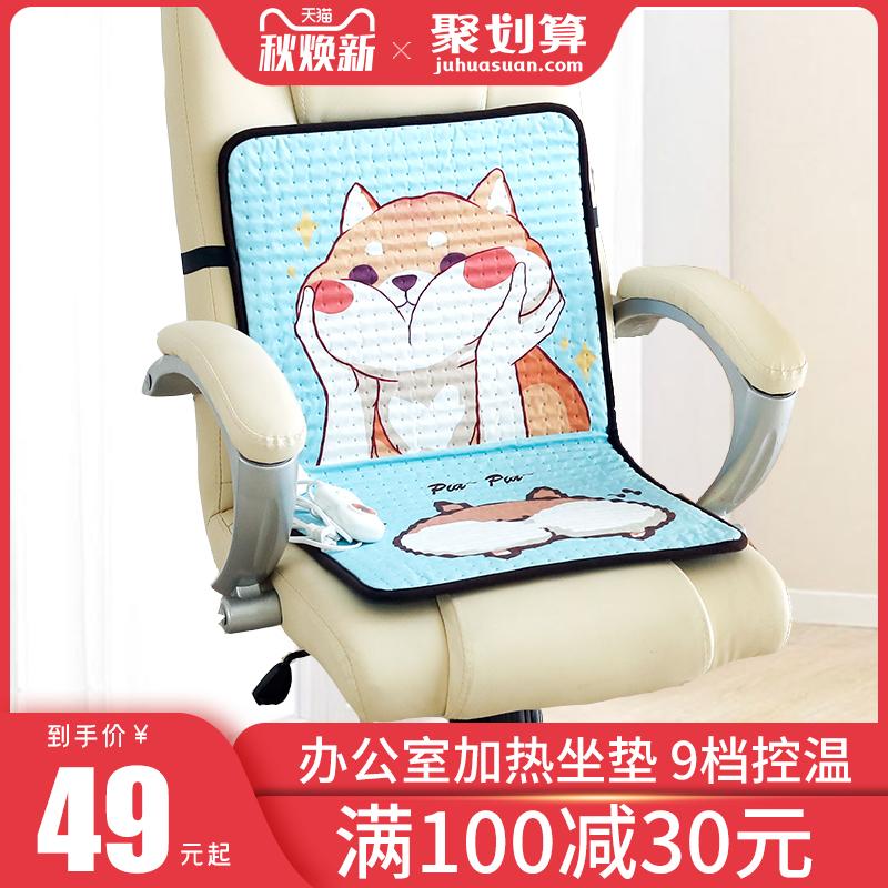 爱贝斯加热坐垫办公室椅垫暖脚宝板暖身毯电暖发热座椅垫电热坐垫