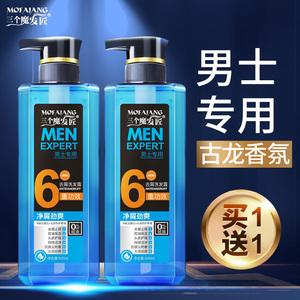 三个魔发匠洗发水香味持久留香水古龙男魅去屑止痒控油膏男士专用