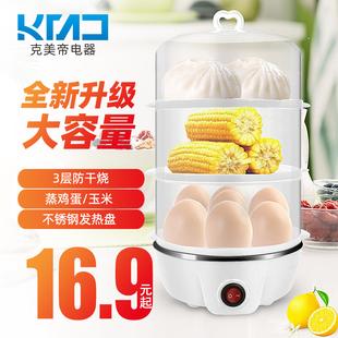 克美帝双层煮蛋器 蒸蛋机 自动断电 家用小型1人 不锈钢发热盘品牌