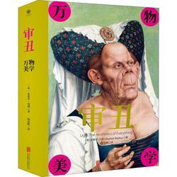 审丑 万物美学 (英)史蒂芬·贝利(Stephen Bayley) 著 杨凌峰 译 美术理论 艺术 北京联合出版社 正版图书