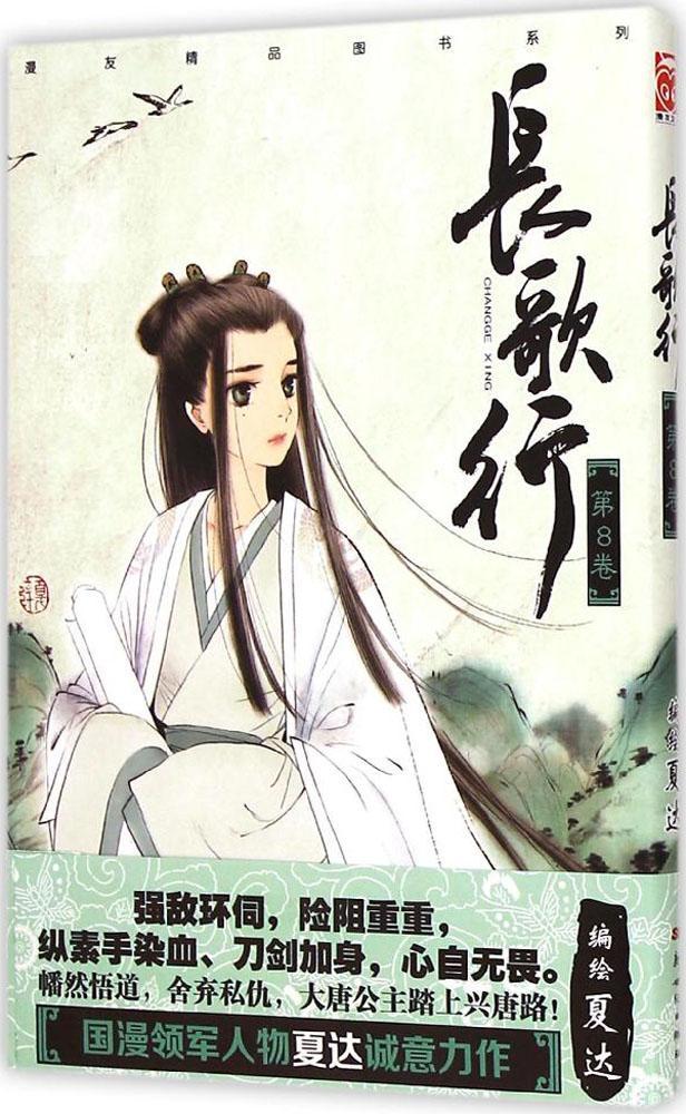 长歌行(8) 畅销书籍 现货漫画 夏达 正版长歌行 第8卷