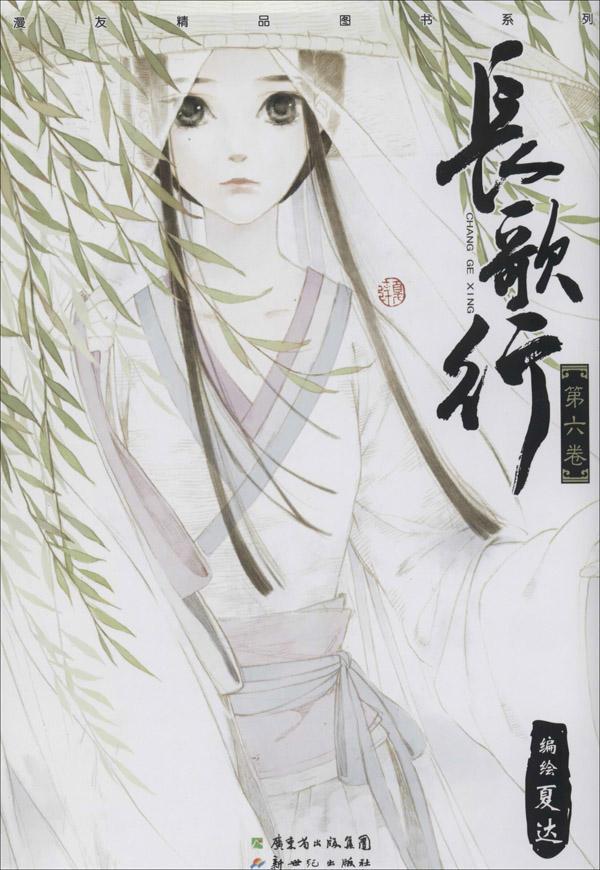 长歌行(6) 畅销书籍 现货漫画 夏达 正版长歌行第六卷