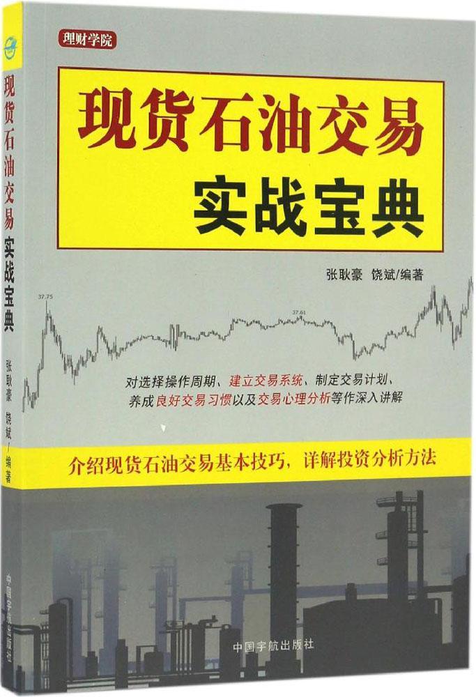 现货石油交易实战宝典 畅销书籍 股票期货 正版决胜