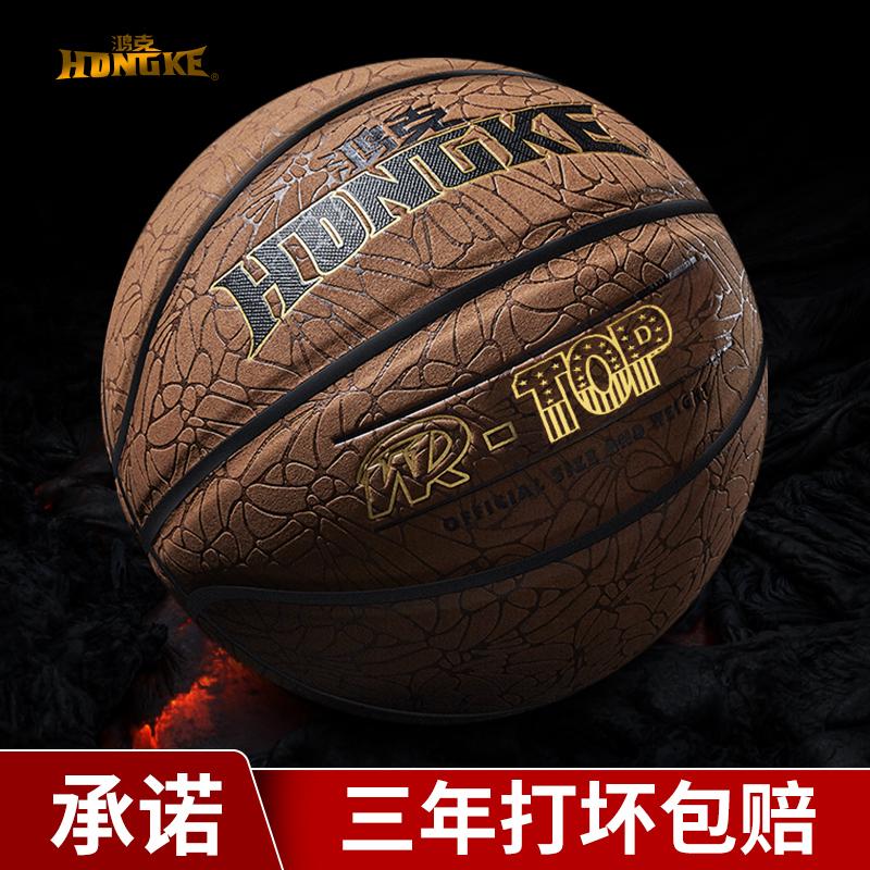 鸿克限量版正品水泥地比赛牛皮篮球