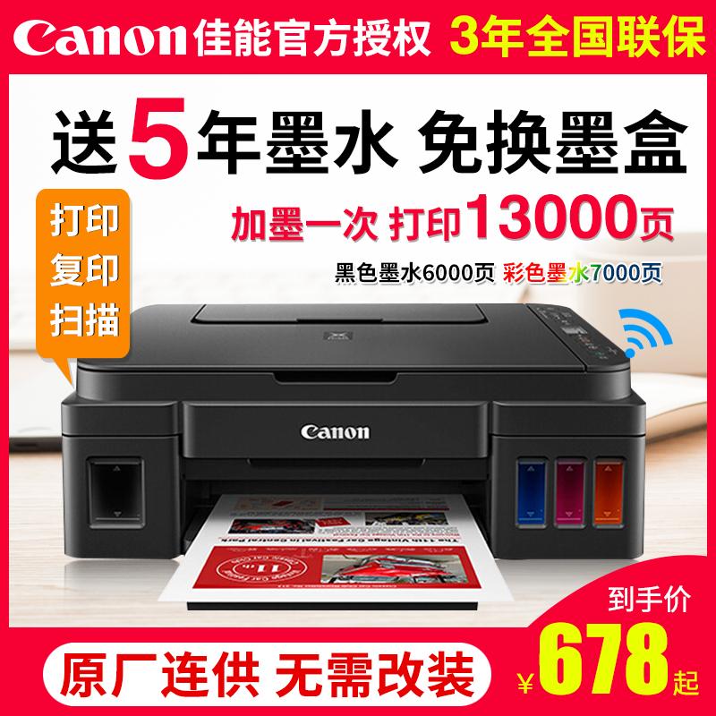 佳能G3810打印机 无线家用小型学生办公多功能 彩色打印复印扫描一体机G1810 G2810 G4810墨仓式连供打印机