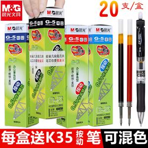领1元券购买晨光g-5 0.5 mm红墨蓝黑色中性笔芯