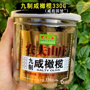 农夫山庄九制果干潮汕特产咸橄榄