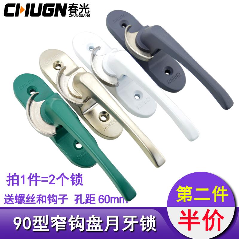 铝合金窗月牙锁塑钢门窗锁不锈钢移门钩锁平移窗配件推拉窗户锁扣