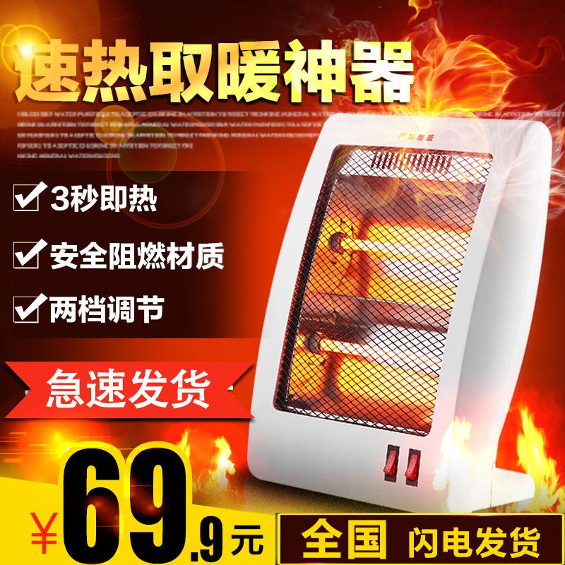 【公众】<font color='red'><b>家用</b></font>速热台式取暖器【原价69.9元】