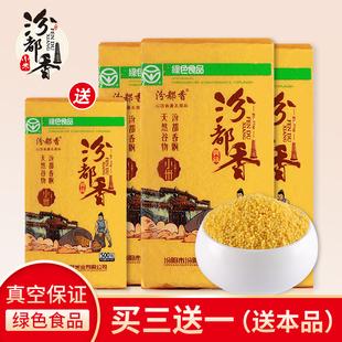 山西特产汾都香 优质特级小黄米 五谷杂粮小米粥新米月子米500gX4