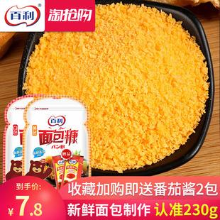 百利面包糠家用油炸香酥炸鸡粉小包装 裹粉脆皮屑香蕉南瓜饼金黄色