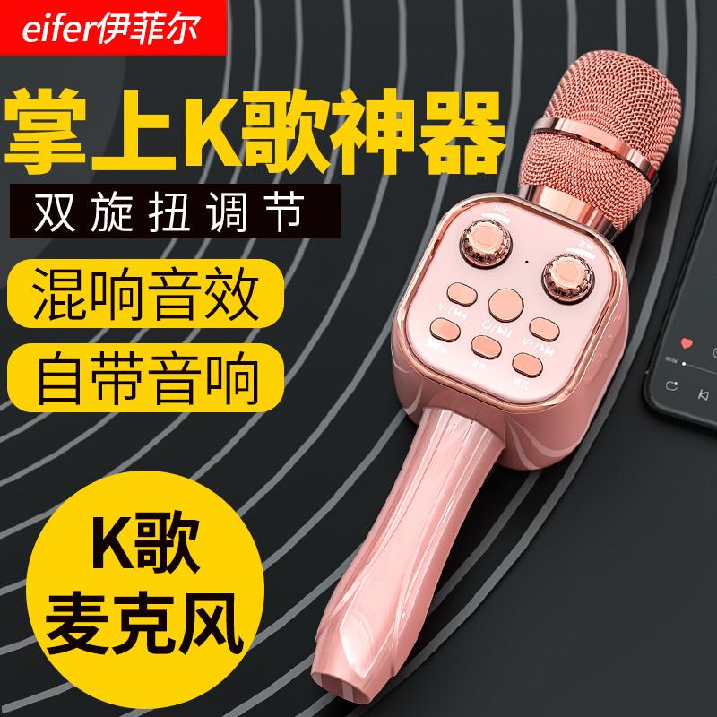 伊菲尔话筒音响一体手机麦克风全民K歌神器无线蓝牙掌上KTV家用连电视卡拉OK儿童唱歌专用全能电容麦直播通用