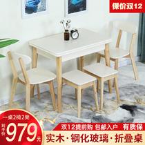 小户型餐桌北欧实木折叠餐桌椅组合可伸缩现代简约家用饭桌长方形