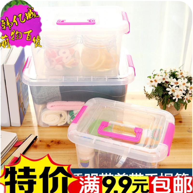 透明收納箱收納盒大小號組合整理箱塑料帶蓋帶提手玩具儲物箱盒子