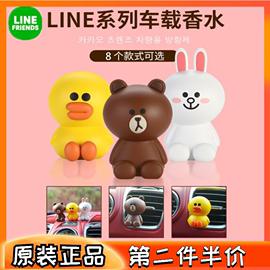 韩国line friends车载香水布朗熊汽车摆件可爱出风口香薰持久淡香